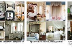 Примеры каркас рам и кроватей с балдахинами