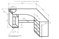 Схема простого компьютерного стола