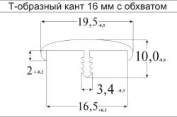 Т-образный 16 миллиметровый кант
