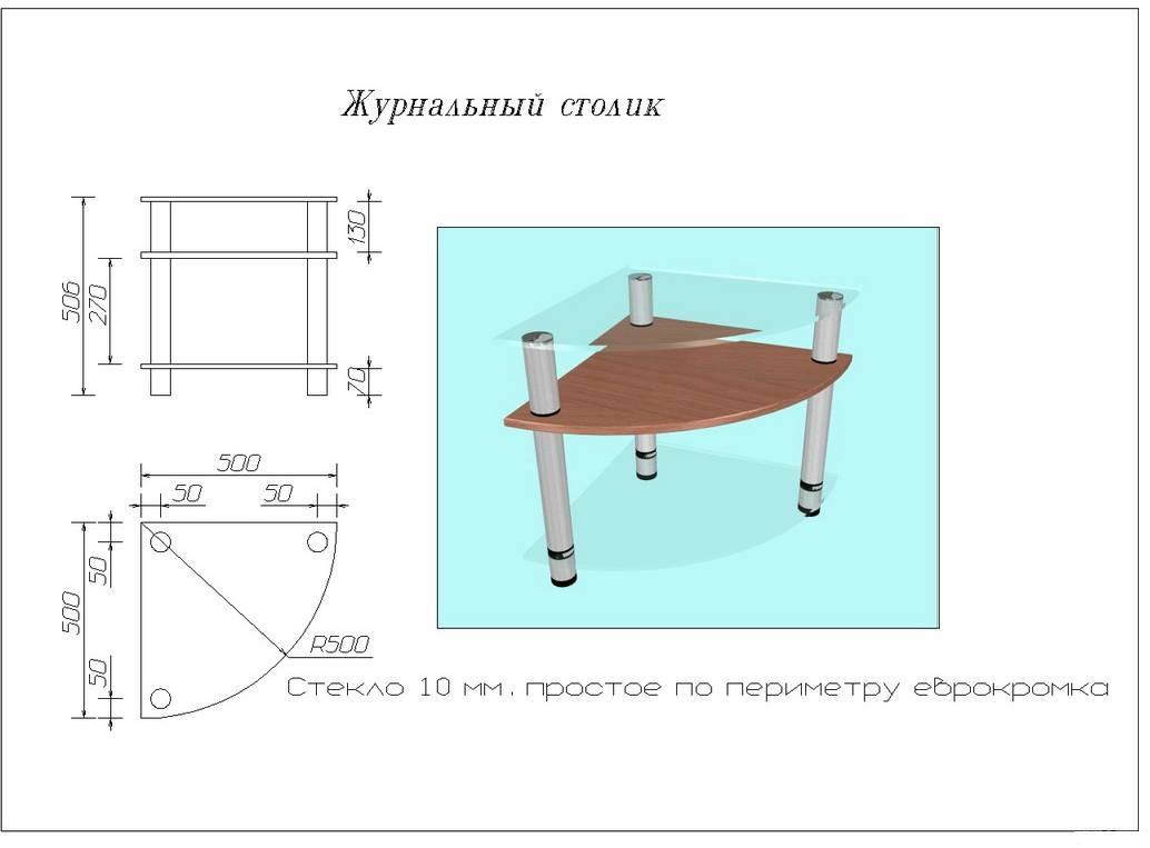 Кофейный столик своими руками чертежи