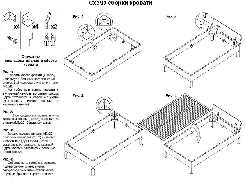 Схема сборки обычной кровати