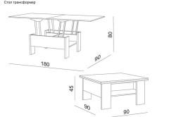 Схема стола трансформера с размерами.