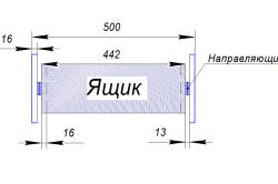 Схема расчета деталей выдвижного ящика.