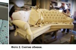 Этапы реставрации дивана