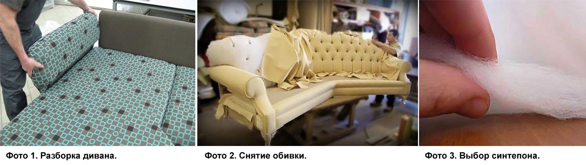 Своими руками обновить старый диван