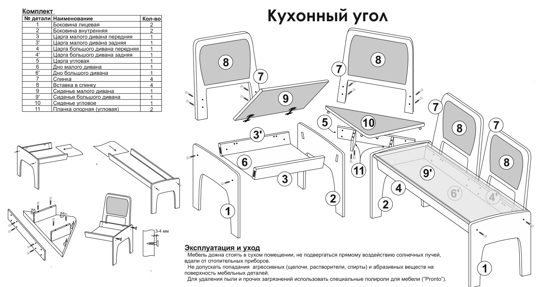 Схема сборки кухонных уголков своими руками 637
