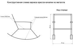 Конструктивная схема кресла-качалки из металла
