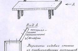 Схема монтажа комбинированной скамейки