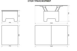 Чертеж стола-трансформера
