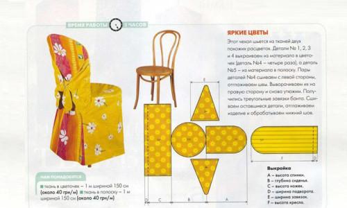 Схема накидки для стула