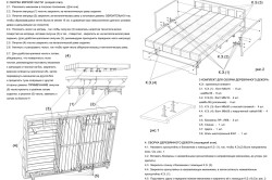Инструкция сборки дивана аккордеона
