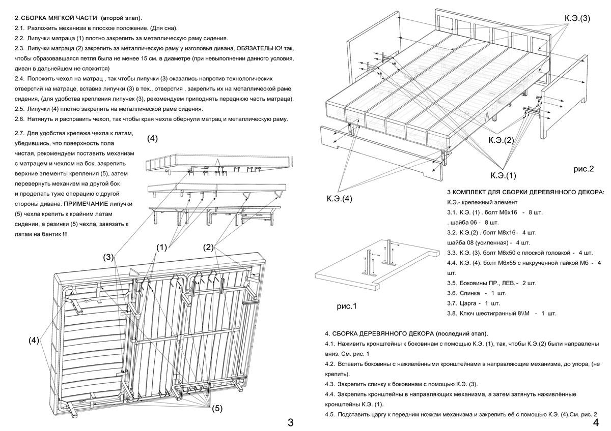 Инструкция К Дивану Аккордеон