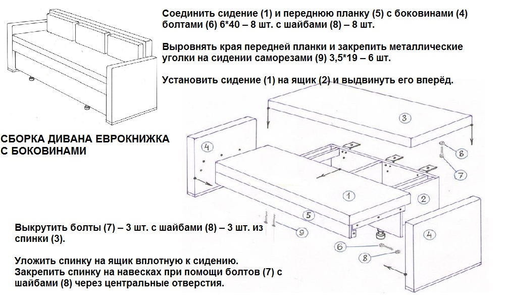 диван дубай схема сборки